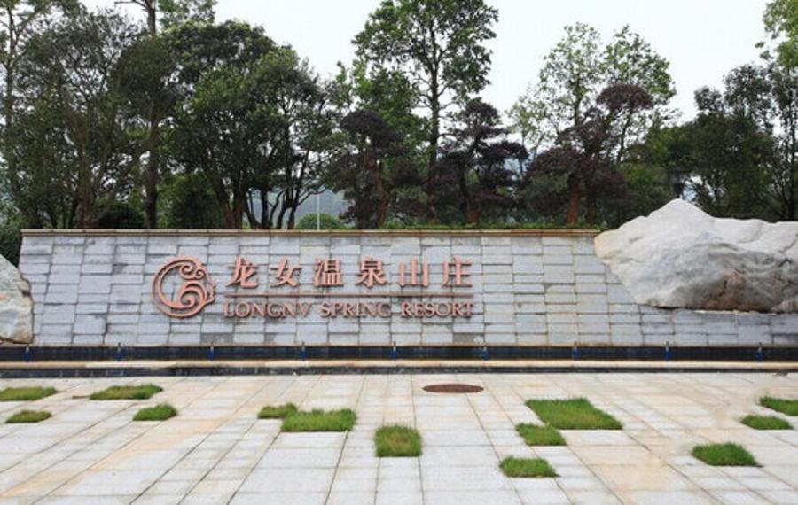 郴州龙女温泉酒店