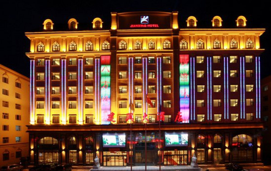 牙克石建兴大酒店