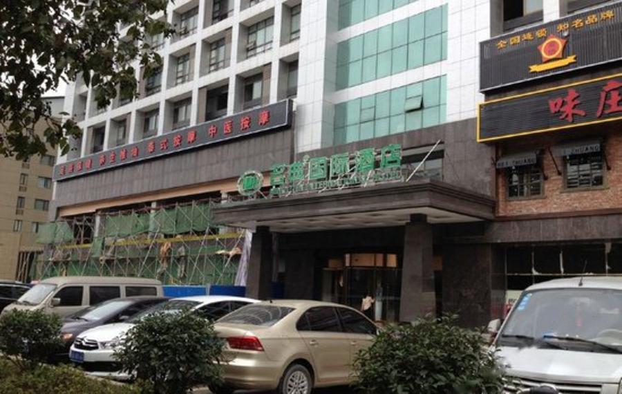 长沙名典国际酒店