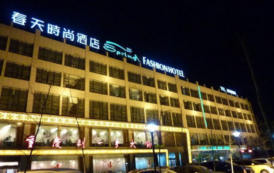 济源春天时尚酒店