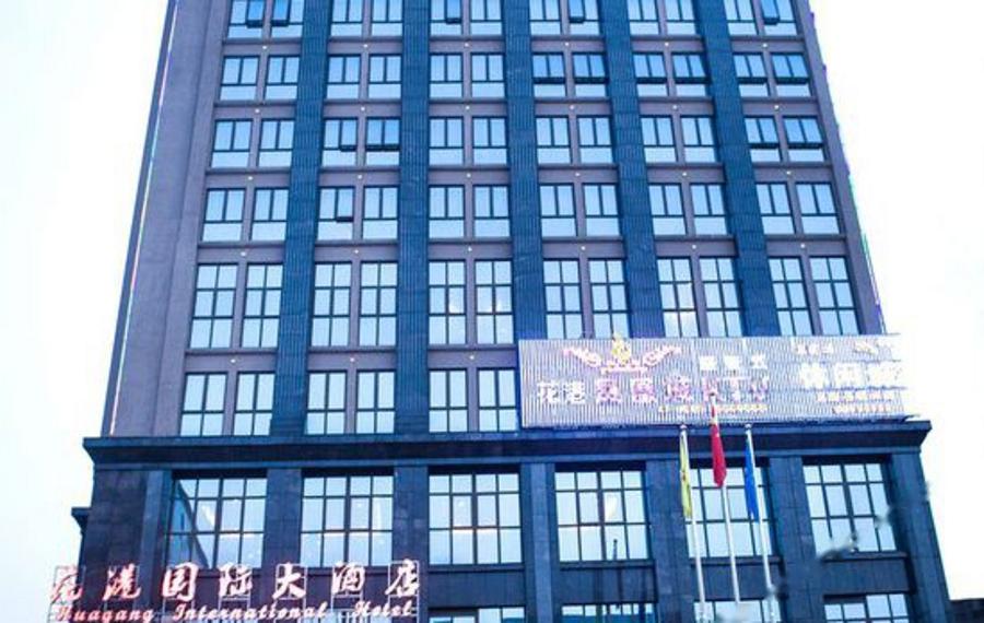 花港国际大酒店(长沙黄花机场店)