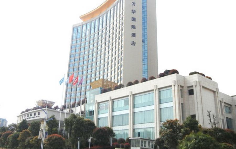桂阳万华国际酒店