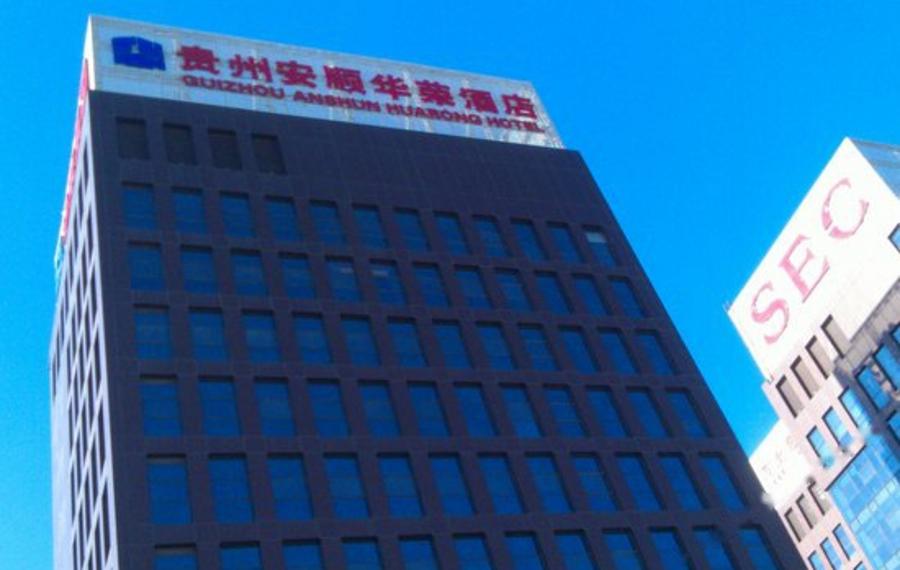 北京贵州安顺华荣酒店