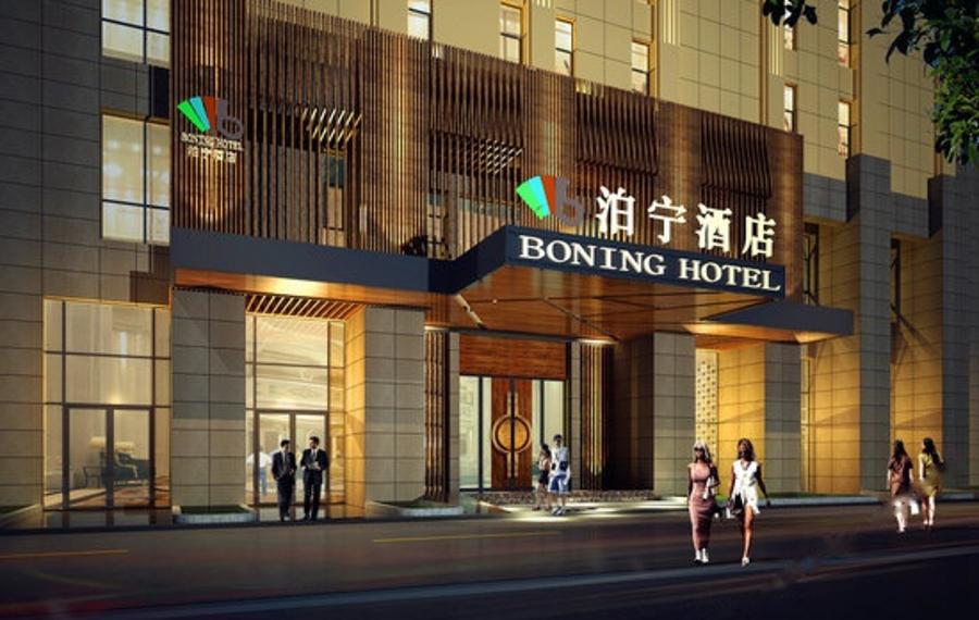 柏宁酒店(原泊宁酒店鄞州万达店)