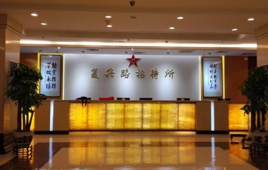 北京复兴路招待所