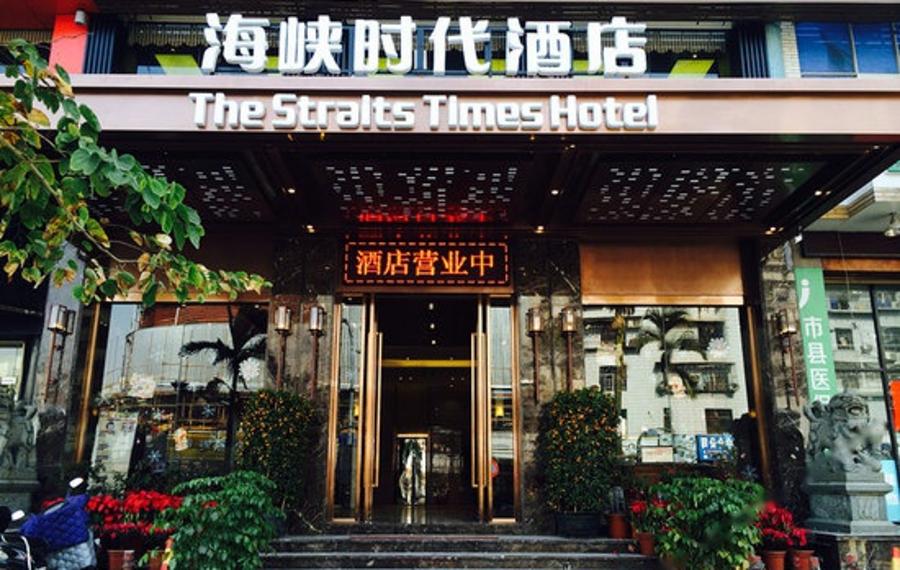 连江海峡时代酒店