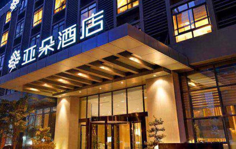 太原亲贤街亚朵酒店