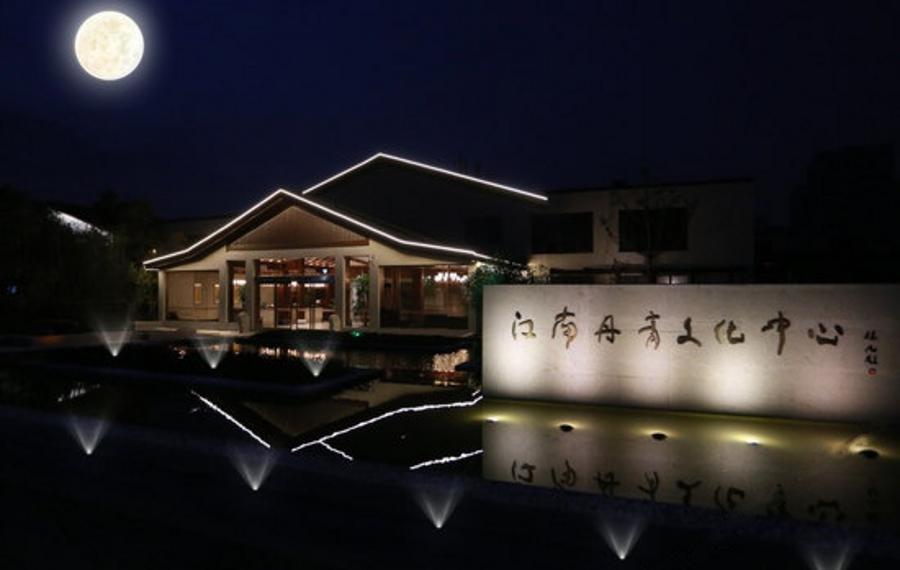 无锡江南丹青文化中心