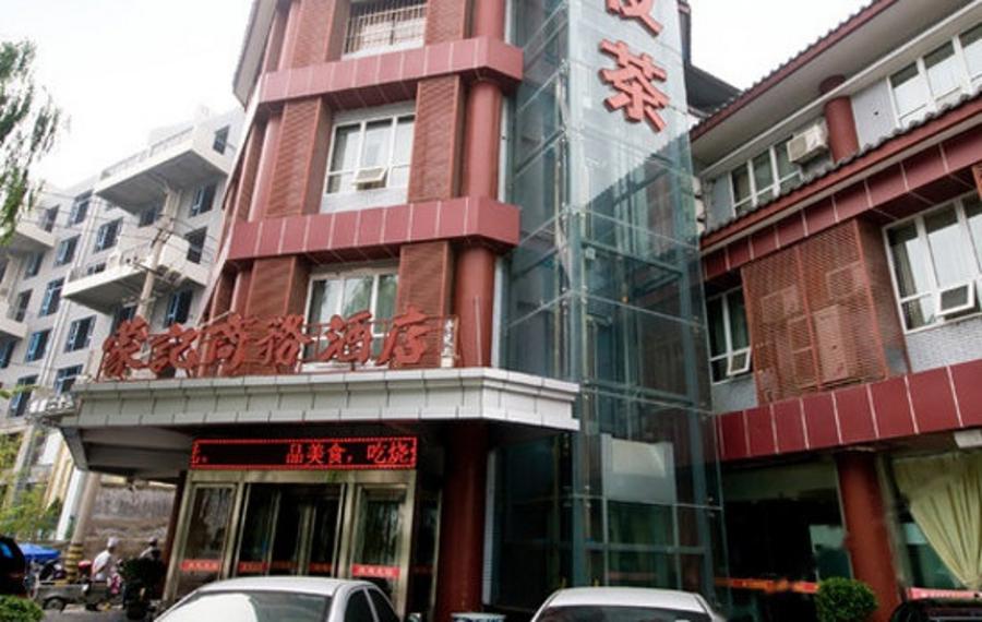 咸阳蒙记商务酒店