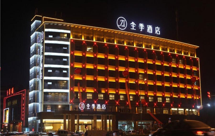 全季酒店(连云港海宁中路店)