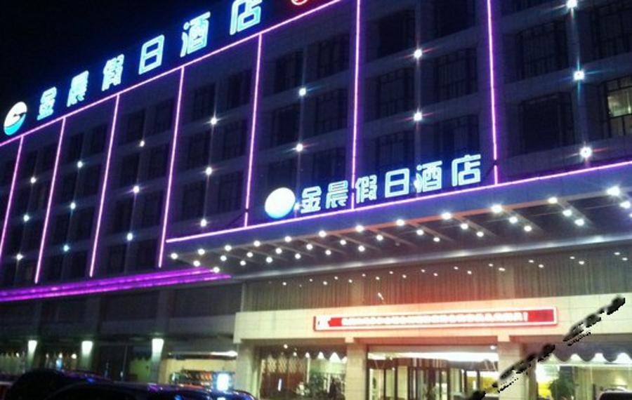 徐州金晨假日酒店(B座)