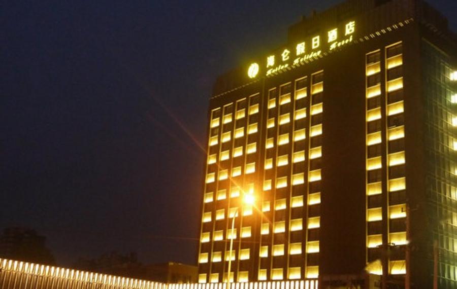 徐州海仑假日酒店