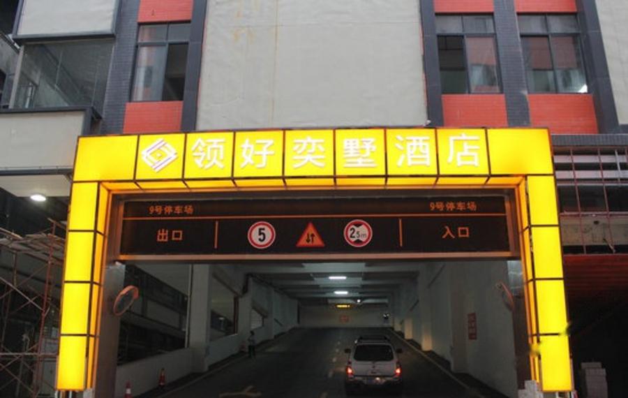 领好奕墅精品汽车酒店(佛山禅城店)