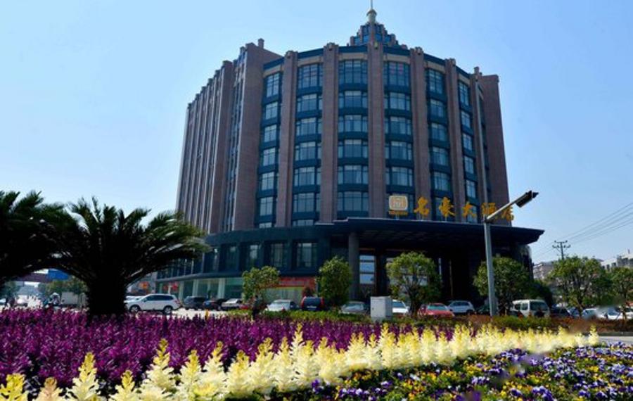 长兴名豪大酒店