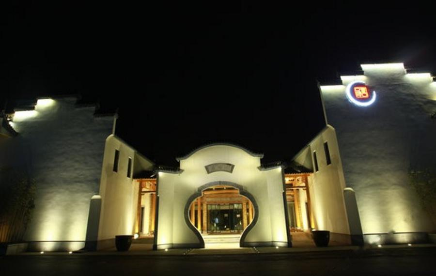 景德镇1004瓷文化酒店