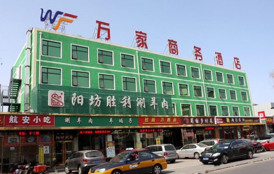 北京万家商务酒店