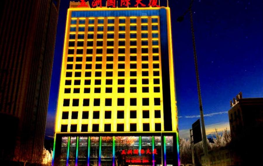 菏泽五洲国际假日大酒店