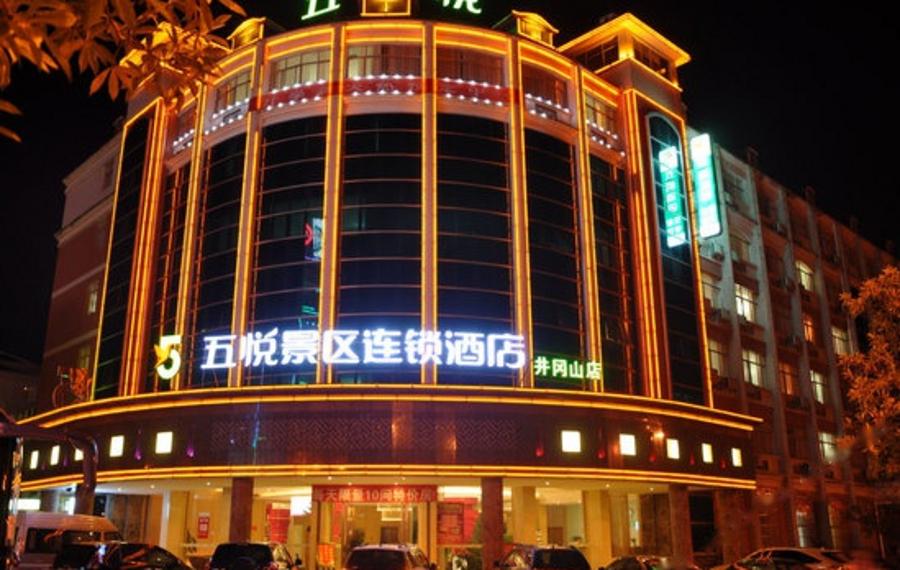 五悦景区连锁酒店(井冈山分店)