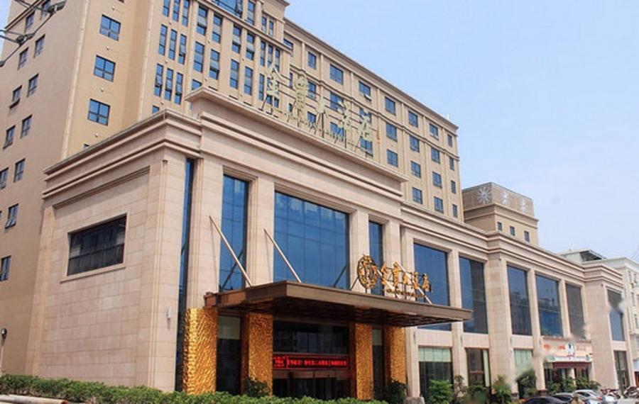 惠安金贯大酒店