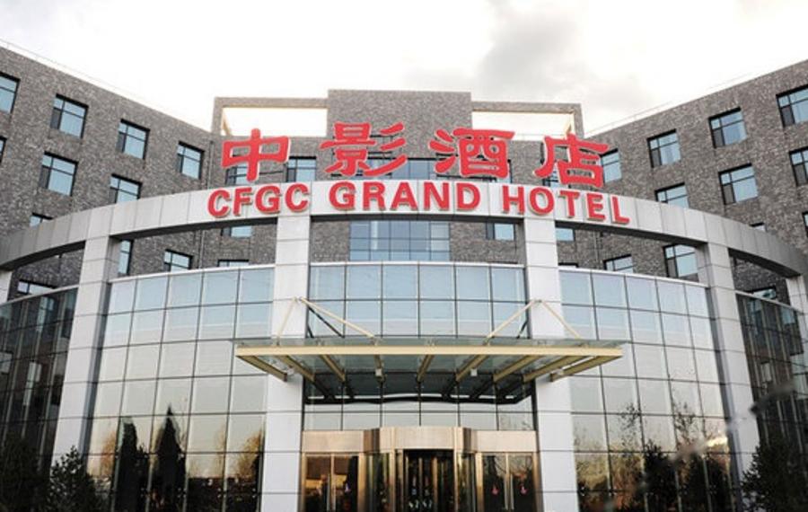 北京中影大酒店