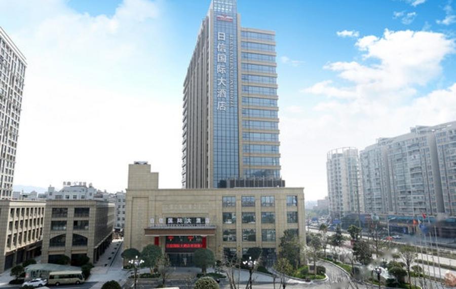 义乌最佳美洲·日信国际大酒店