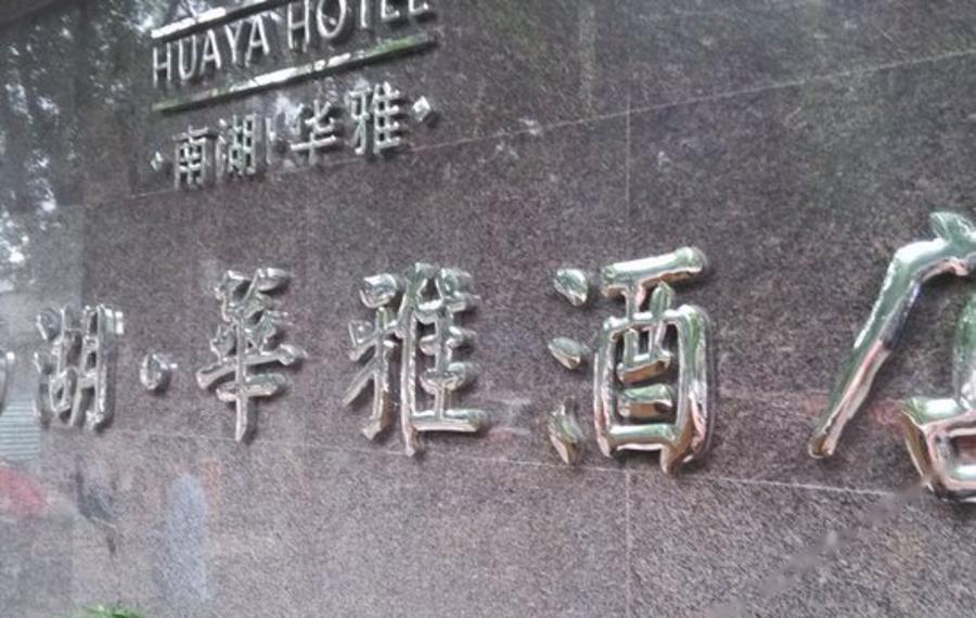 岳阳南湖.华雅酒店