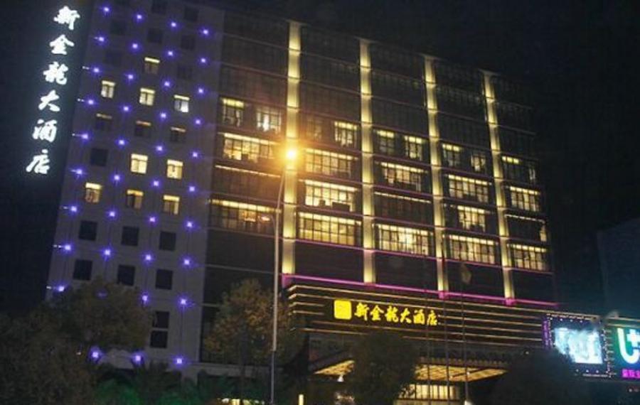 乐清新金龙大酒店