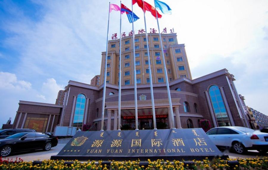 霍林郭勒源源国际酒店