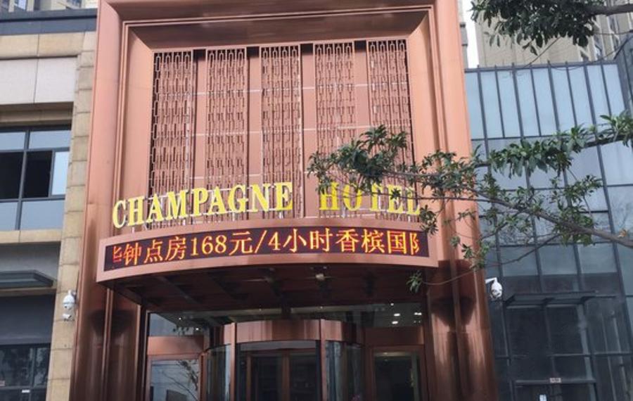 武汉香槟国际大酒店