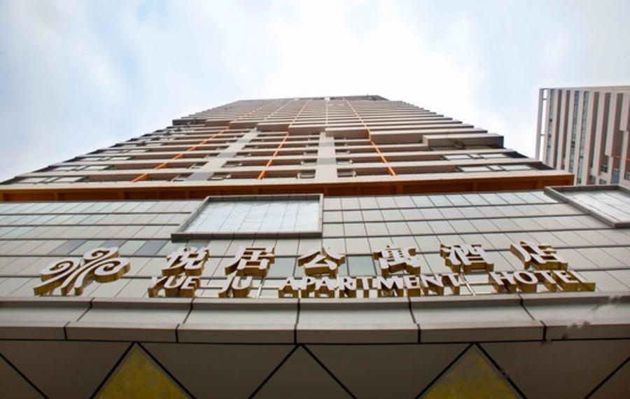 武汉悦居公寓酒店