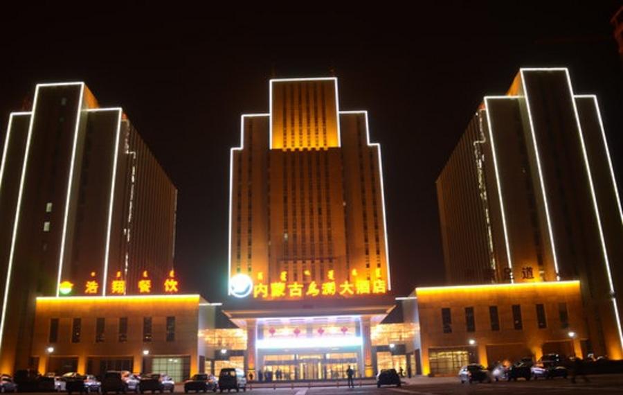 内蒙古乌澜大酒店