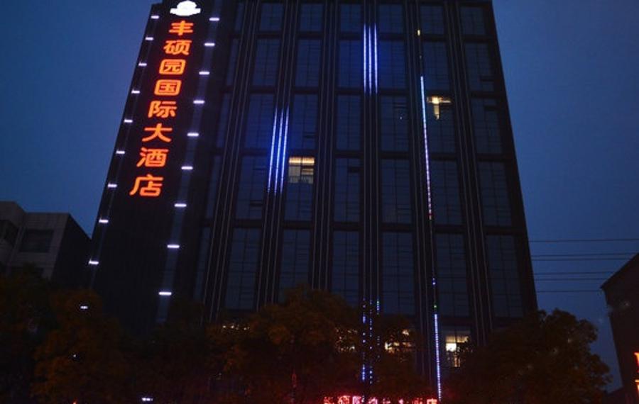 钟祥丰硕园国际大酒店