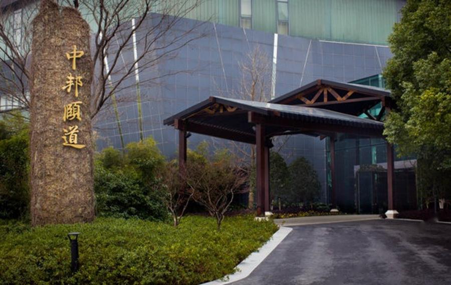 上海中邦颐道酒店