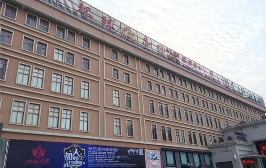 温岭环球一号酒店