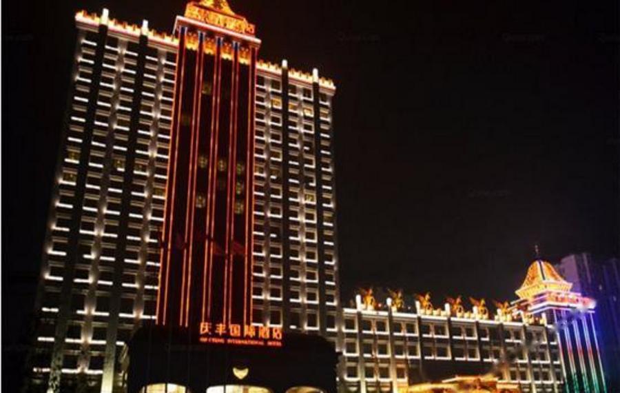 任丘庆丰国际酒店