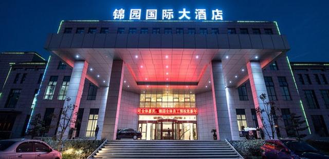 黄山锦园国际大酒店
