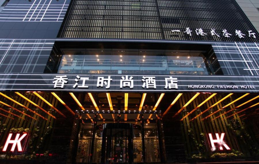 保定香江时尚酒店