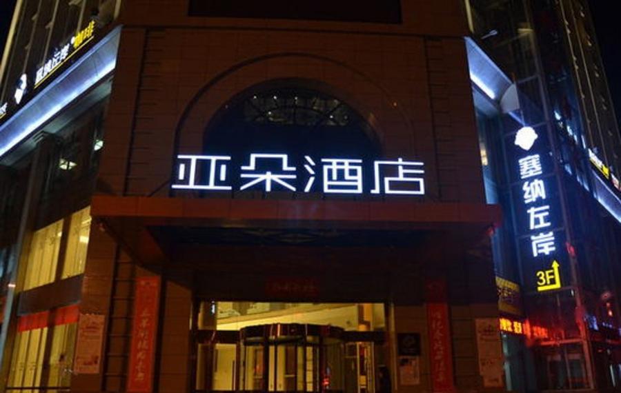 亚朵酒店(安康文昌路店)