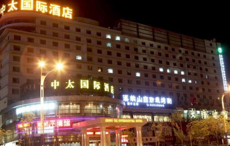 内蒙古中太国际酒店