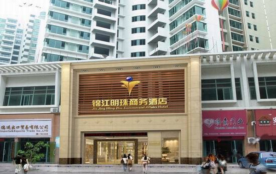 恩平锦江明珠商务酒店