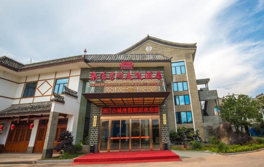 武夷山紫阳古城度假酒店