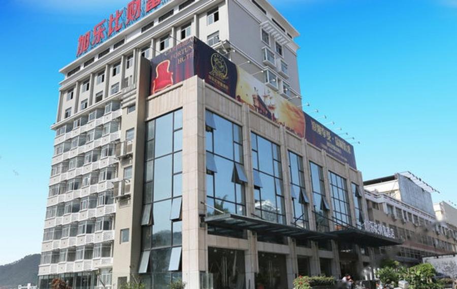 三明加乐比财富酒店