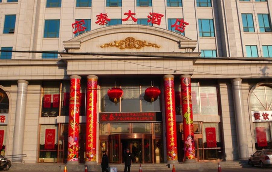 沧州宏泰大酒店