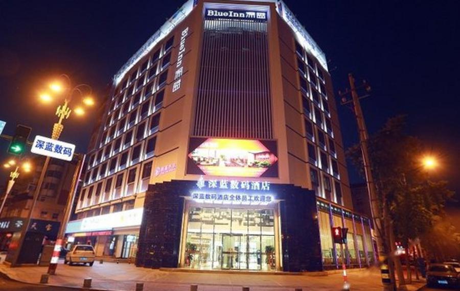 烟台深蓝数码酒店