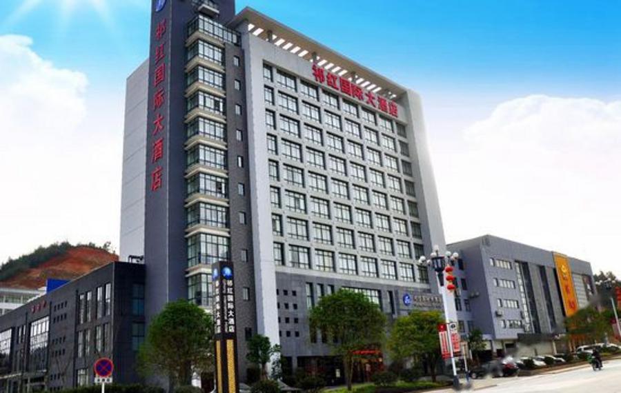 黄山祁红国际大酒店