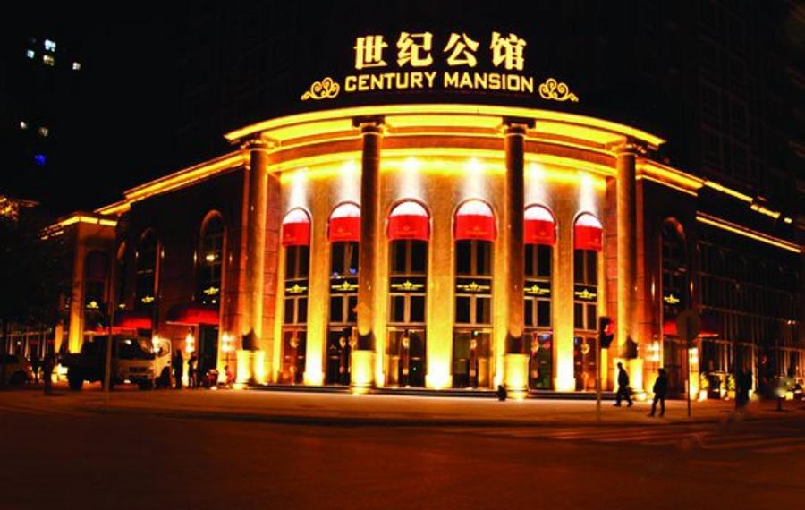 广元世纪公馆酒店