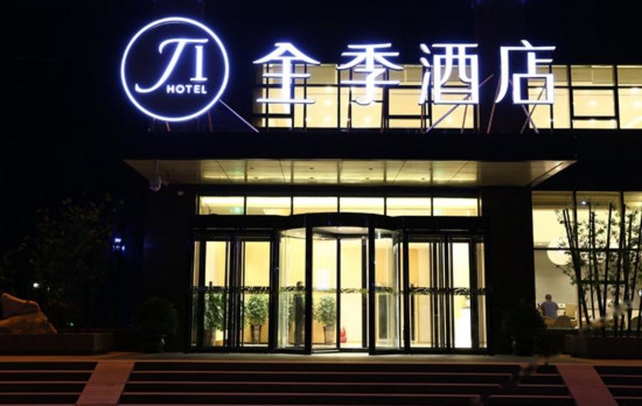全季酒店(太原经济技术开发区店)