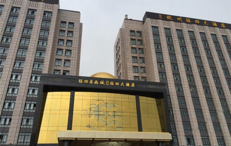 杭州旺田大酒店