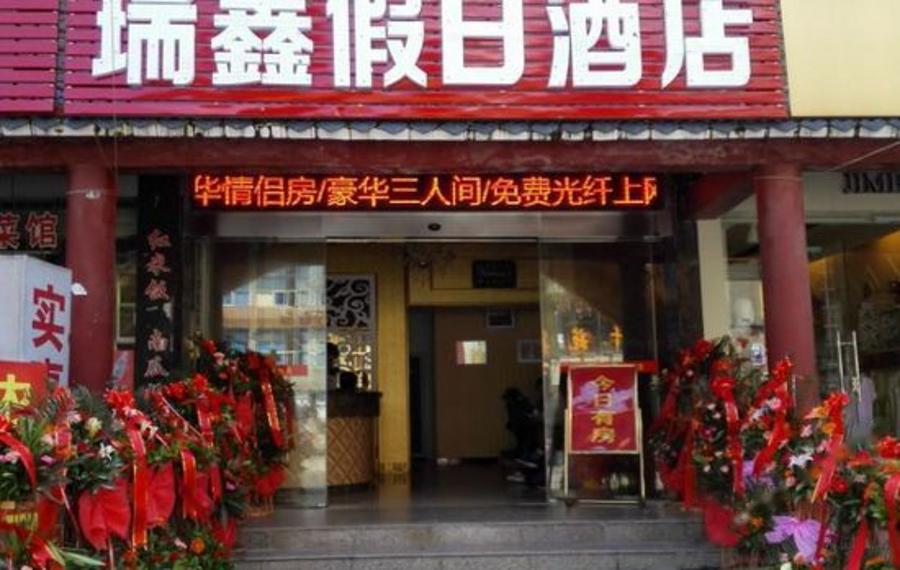 井冈山瑞鑫假日酒店