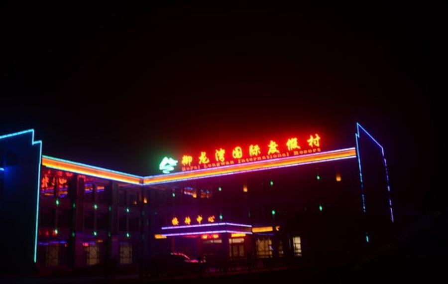 金寨御龙湾国际度假村
